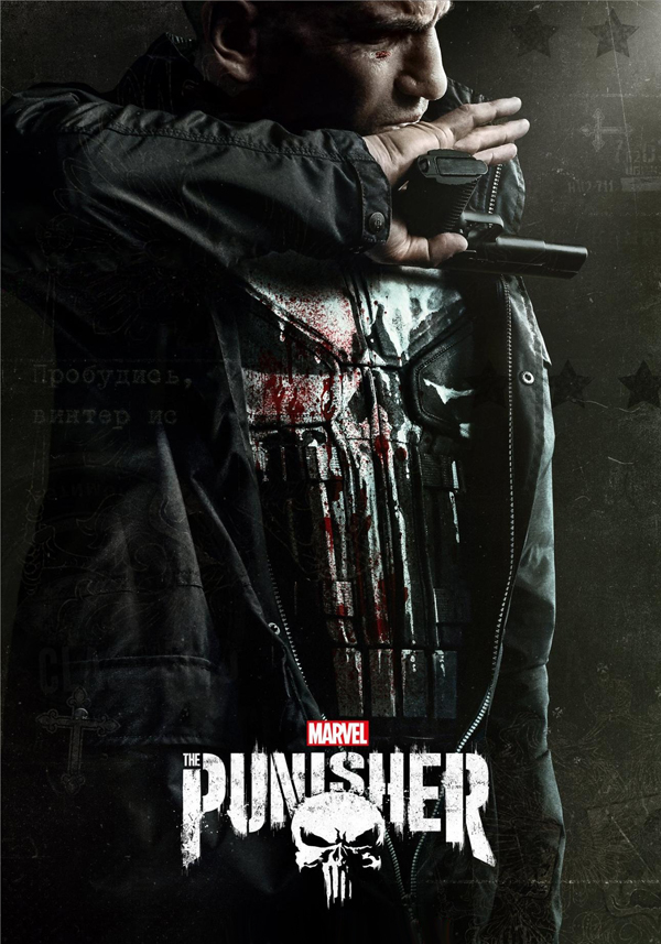 Poster punisher accueil